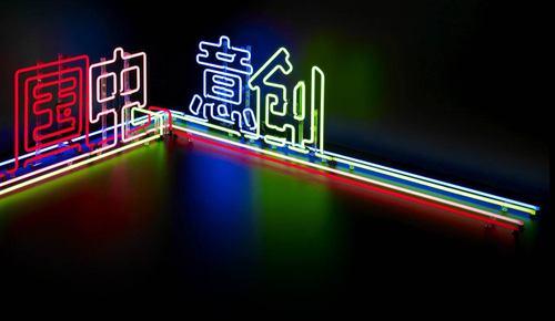 North_neons